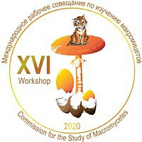 XVI Международное рабочее совещание по изучению макромицетов